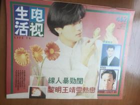 电视周刊----462期(郭富城黄家驹戏说慈禧古装)