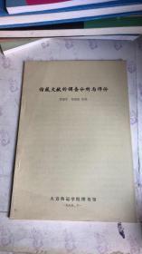 馆藏文献的调查分析与评价