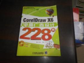 CorelDrawX6平面广告设计228例