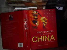 中国文化百科 Enciclopedia De La Cultura China