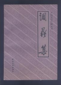 中国烹饪古籍丛刊:调鼎集