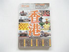 耐看旅游系列    香港    1版1印