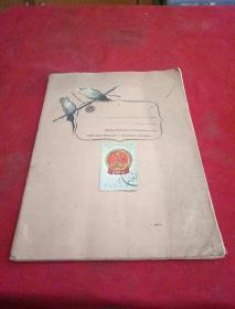 老郵票--50年代郵票一本 粘貼在本子上 共241張【看圖自己鑒】
