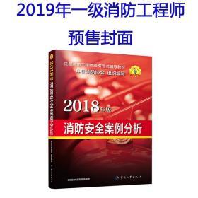 消防工程师2019教材 案例分析 一级注册消防工程师资格考试指定教材:消防安全案例分析(2019年版)