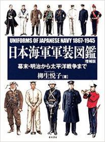 日本海军军装図鑑 増补版   原版日文    柳生悦子 著、并木书房、2014