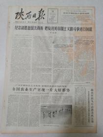 老报纸是陕西日报1965年5月11日(4开四版)全国农业生产呈现一片大好形象。