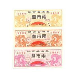 陕西省72年油票3枚 票证收藏