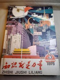 知识就是力量1979年3,1980年1-6(7本合售)(已消毒)