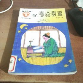 古人勤奋学习的故事