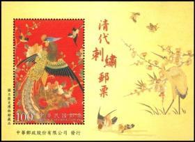 中国精品邮品保真【台湾 (2013年)特586 清代刺绣邮票小型张 丝绢材质丝绸小型张 原胶全品】