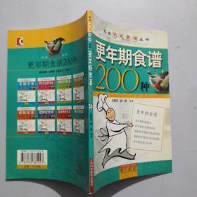 更年期食谱200种