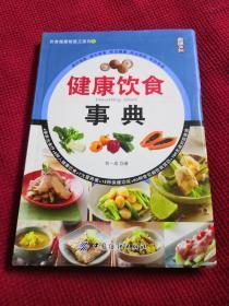 饮食健康智慧王系列15  健康饮食事典