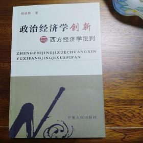 政治经济学创新与西方经济学批判(正版,签名本)