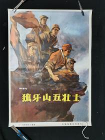 狼牙山五壮士电影海报,二开,95品,,保真,宣传画,电影海报,年画。追求完美品相请慎拍,请看图定夺,不清楚可咨询。