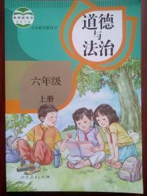 小学课本 道德与法治 六年级上册,小学课本道德与法治 6年级上册