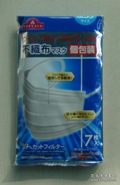 口罩(PM2.5)7枚