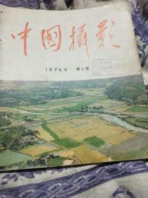 1976﹤中国摄影﹥1一5期
