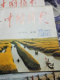 1975<中国摄影﹥1一6期