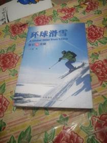 环球滑雪(游记与攻略)(书边轻微磨损不影响阅读)