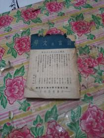 语言与文学,作者朱自清、陈寅恪、闻一多等