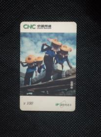 中国网通IP国际电话卡:惠安女(福建专用小量40000张)