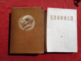 两本《毛泽东军事文选》1961年版和1981年版(内部本)品好书  正版  两厚册