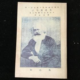 共产党宣言(仿刻本).蓝本,1920年 陈望道译,马格斯、安格尔斯著