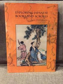 Exploring Japanese Books and Scrolls(科林·富兰克林《日本的书与卷轴研究》,超过一百幅彩色插图,布面精装大开本,带护封,2005年初版)