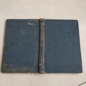 汉译日本口语文法教科书(32开精装,昭和八年 即1933年八版,8品