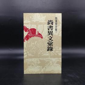 台湾联经版  屈万里《尚书异文汇录》(锁线胶订)
