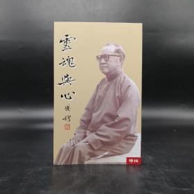 台湾联经版 钱穆《灵魂与心(二版)》(锁线胶订)