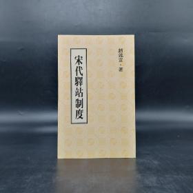 台湾联经版  赵效宣《宋代驿站制度》(锁线胶订)