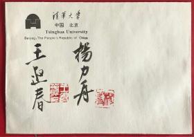 J126 《贺龙诞生100周年》邮票作者,著名画家,原中国美术家协会副主席、中国美术馆馆长杨力舟夫妇空白签名封(不附邮票)