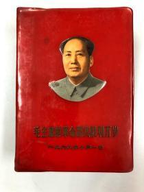 巨型红宝书毛主席的革命路线胜利万岁
