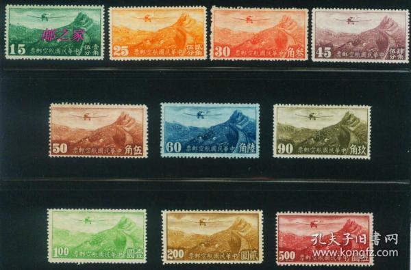 中国精品邮品保真【民国航空邮票 航4-1 香港版有水印全套票】