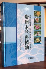 贵州木兰科植物