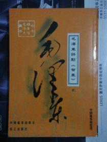 毛泽东评点智囊 第二、三册