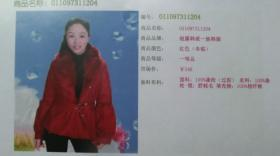 娅露韩派一族韩服(时尚棉外套女装)红色 L 165/88A,原价548