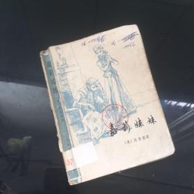 正版现货 嘉莉妹妹(1980-06上海译文一版一印)