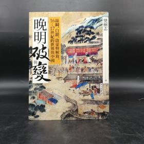 台湾联经版 樊树志《晚明破与变》(锁线胶订)