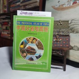 《中国分省地图册》星球出版社