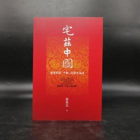 台湾联经版 葛兆光 《宅兹中国:重建有关「中国」的历史论述》(锁线胶订)