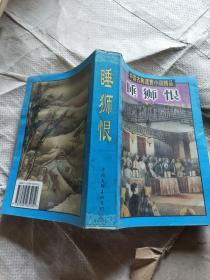 中国古典谴责小说精品 睡狮恨