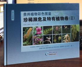 贵州植物彩色图鉴.珍惜濒危及特有植物卷.2