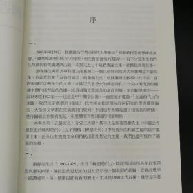 台湾联经版  王汎森 等《中國近代思想史的轉型時代》(锁线胶订)