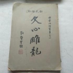中华民国21年版 新式标点:文心雕龙 下册