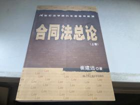 21世纪法学研究生参考书系列·合同法总论(上卷)