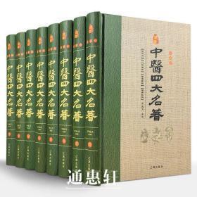 中医四大名著正版原著全套8册精装原文解读 白话黄帝内经素问灵枢