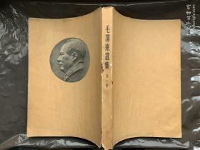 毛泽东选集 第一卷 第二卷 第三卷 第四卷 全四册 全都是北京一版一印 内附书签一枚 不议价
