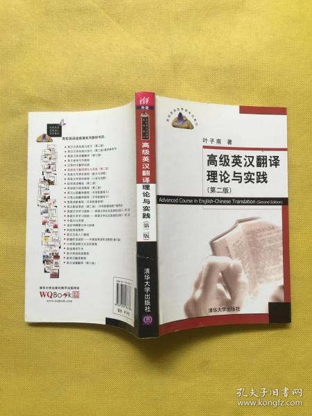高级英汉翻译理论与实践